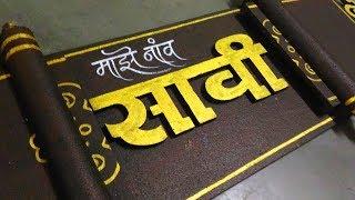 Thermocol Decoration Ideas l Naming Ceremony Name Board Ideas l Marathi name art  Savi l नामकरण विधी