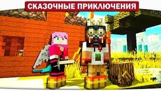 Строим домики, Боевой питомец Лесоруб. 04 - Сказочные приключения (Minecraft Let's Play)