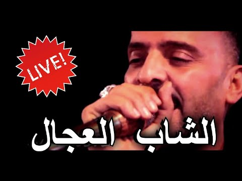 Vidéo 🎥 Cheb Adjel & Cheb Mamine 2018 - Ghir Numero Hafdah By Dj Tahar Pro