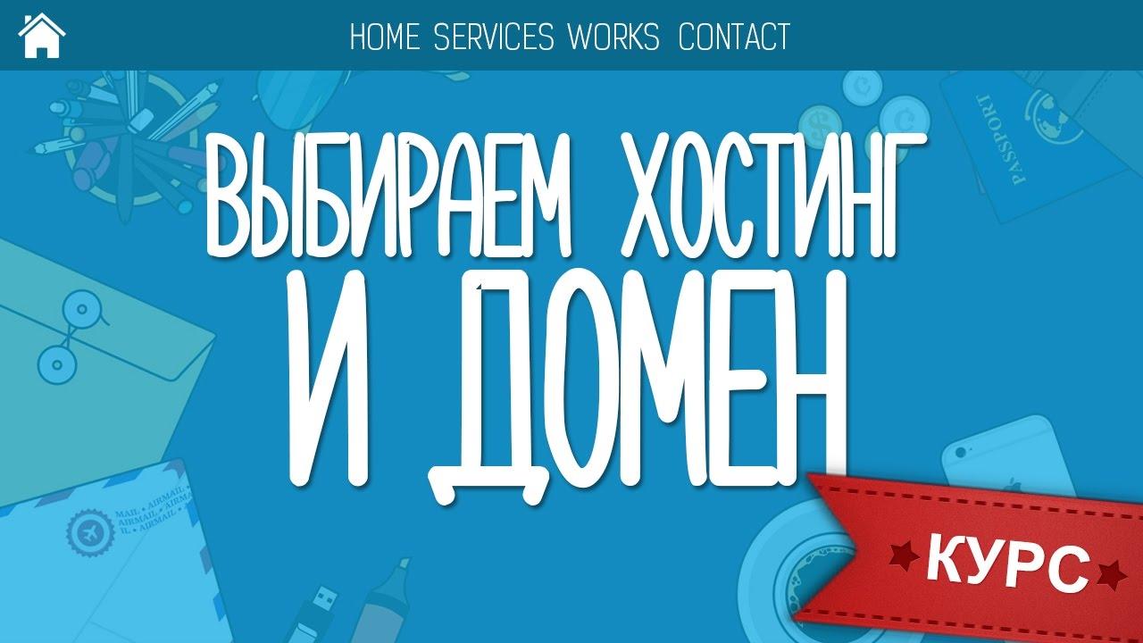 Как добавить 2-й сайт (домен) в хостинге / UH.ua - YouTube