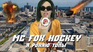 MC Fox Hockey - Я роняю топы (cover на Face)