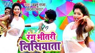 Dablu Raja का सबसे हिट होली गीत 2019 - Rang Bhitari Lisiyata - Bhojpuri Holi Geet 2019