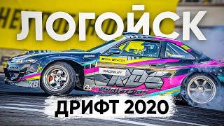 Белорусский дрифт. Логойск 2020. Тимон лошара.