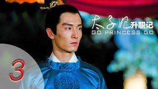 Go Princess Go 03 Engsub (Zhang tianai,Sheng yilun,Yu menglong,Guo junchen)