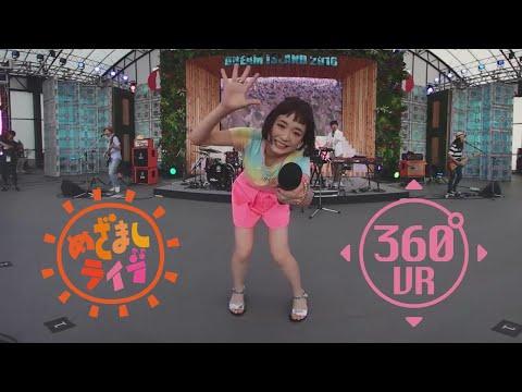 大原櫻子 / Happy Days【めざましライブ 360°VR Video】(2016)