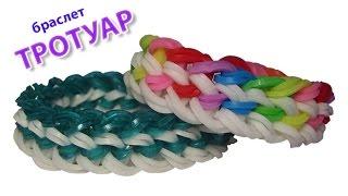 браслет из резинок без станка~ТРОТУАР | Rainbow Loom Bracelet