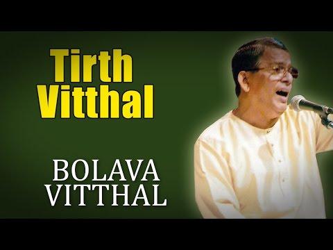 Tirth Vitthal  | Upendra Bhat (Album:Bolava Vitthal - Upendra Bhat)