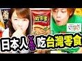 日本人YUMA試吃台灣經典零食點心!她覺得哪一個好吃呢?【教えて、にほん!】#14