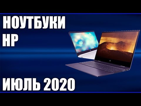 ТОП—7. Лучшие ноутбуки HP. Май 2020 года. Рейтинг!