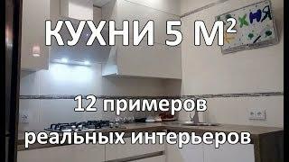 видео Ремонт кухни 5 кв. м., с газовой колонкой, цена, фото.