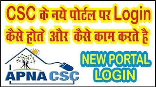 How to Login New CSC Digital Portal & Work ?