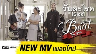 วันละโรค (Sick) : Boat Dr.Fuu Yes! Music | Official MV