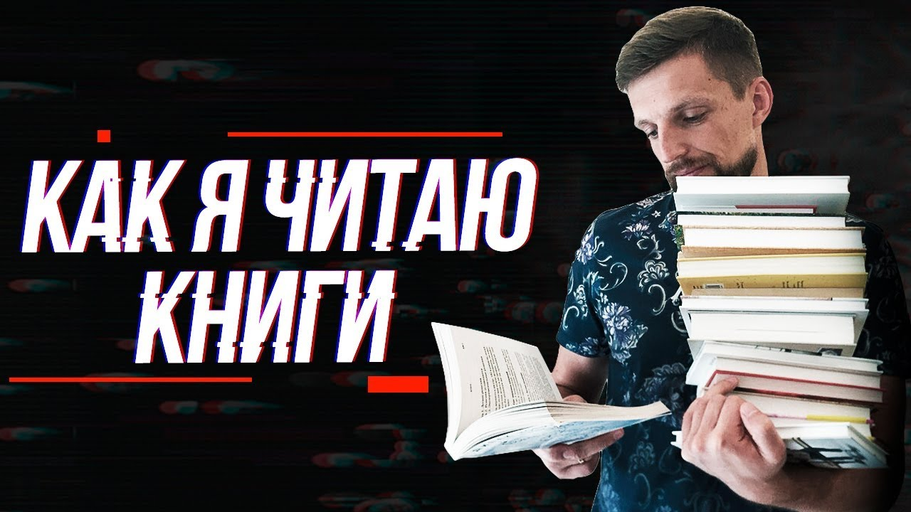 Как быстро читать книги