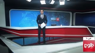 TOLOnews 10pm News 24 January 2017 / طلوع نیوز، خبر ساعت ده، ۰۵ دلو ۱۳۹۵