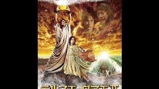 全世界が沸いた――。あの<風呂>映画史上最高傑作が奇跡のキャスティン...