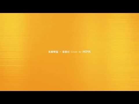 오르막길 - 윤종신 Cover by HOYA