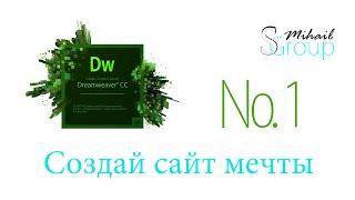 Как создать сайт мечты #1 - Adobe Dreamweaver CC (SMGroup)