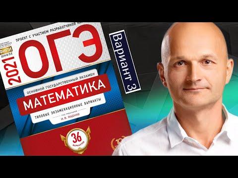 Решаем новый ОГЭ 2021 Ященко математика Вариант 3