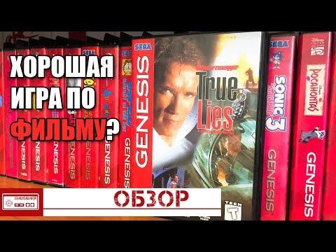 True Lies - Одна из лучших игр по фильму! Правдивая ложь? (Обзор)