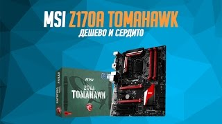 Обзор MSI Z170A Tomahawk: дешево и сердито