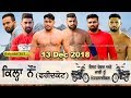 🔴 [Live] Killa Nau (Faridkot) Kabaddi Tournament 13 Dec 2018