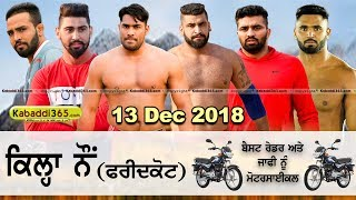 🔴 [Live] Killa Nau (Faridkot) Kabaddi Tournament 13 Dec 2018