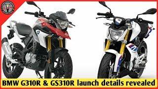 BMW G310R & BMW GS310R Launch details and price revealed | BMW Motorrad | BMW G310R | BMW GS310R