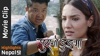 जुवा तास, जिन्दगी नास | New Nepali Movie PURANO DUNGA Comedy Scene 2017/2074 | Dayahang Rai