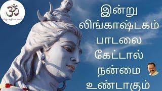 லிங்காஷ்டகம் | lingashtakam | Powerful chants of Lord Shiva By SPB