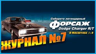 "Сборка модели Dodge Charger R/T из ""Форсажа"". Выпуск 7. Журнал 7. ""DeAgostini"" Деагостини. Додж."
