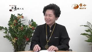元馥法師 賴淑燕賢士 許淑芬賢士【用易與人生28】| WXTV唯心電視台