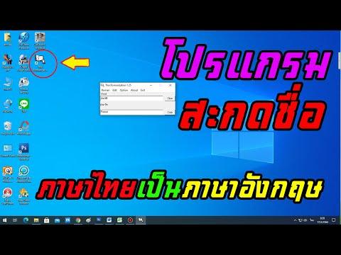 โปรแกรมสะกดชื่อภาษาไทยเป็นภาษาอังกฤษ มีลิงค์ให้ดาวโหลด