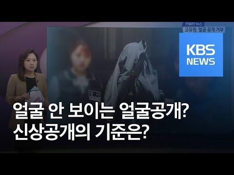 고유정 얼굴공개 불발?…'알권리' vs '부적절' 신상공개 논란 / KBS뉴스(News)