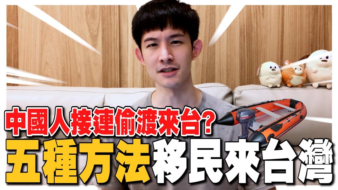 中國人接連偷渡來台?被抓到的下場是?告訴你五種方法合法移民台灣|波特王