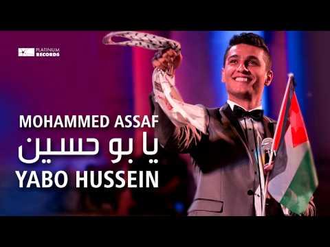 #محمد_عساف - يابو حسين | Mohammed Assaf - Yabo Hussein