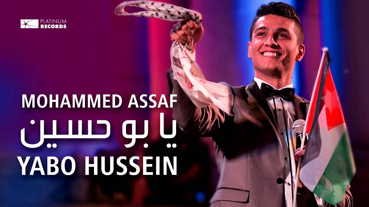 #محمد_عساف - يابو حسين   Mohammed Assaf - Yabo Hussein