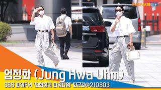 엄정화 (Jung Hwa Uhm), '만옥 누나의 센스…