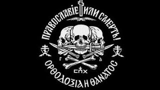 Православие или смерть?