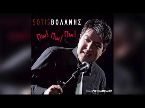 Σώτης Βολάνης - Πω! Πω! Πω! | Official Audio Release