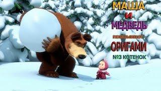 маша и медведь показывают оригами детям (котенок)