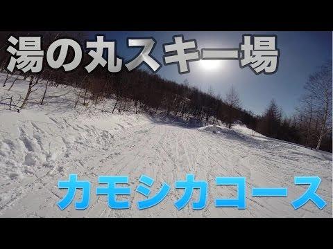 【湯の丸スキー場】のんびりカモシカコース【きれいな雪景色をお楽しみください】