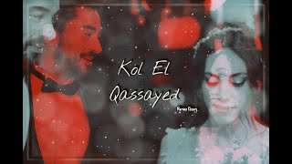 Ali Ve Eylul - Kol El Qassayed -  Marwan Khoury  على و ايلول - كل القصايد - مروان خورى