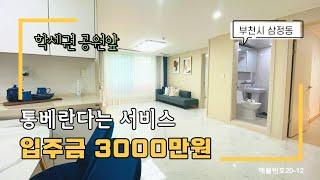 [부천신축빌라] 38평 빌라 방3,욕실2,드레스룸 / …