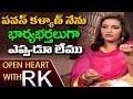 పవన్ కళ్యాణ్ నేను భార్యభర్తలుగా ఎప్పుడు లేము  Renu Desai about marriage relation  Open Heart with RK