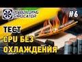 "PC Building Simulator #6 тест ""CPU без охлаждения"""