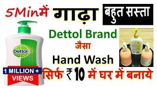 5 मिनट में बचे हुए साबुन से घर में बनाये बाजार जैसा हैंडवाश-How To Make Liquid Hand Wash From Soap