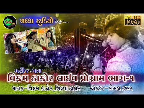 VIKRAM THAKOR LIVE PROGRAM FULL HD PART - 01  SHRADDHA STUDIO