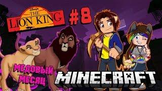 Minecraft:THE LION KING (Король Лев) #8 - МЕДОВЫЙ МЕСЯЦ(Мой магазин ключей - http://hawaiishop.ru/ Диззи - https://www.youtube.com/user/DEezzToreZz Перепроходим с модом The Lion King! Мод по мотивам..., 2014-07-23T12:36:59.000Z)