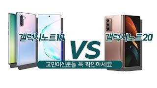 갤럭시노트10 노트20 10만원대, 삼성스마트폰,핸드폰…