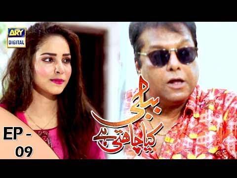 Bubbly Kya Chahti Hai - Episode 9 - 13th November 2017 - ARY Digital Drama
